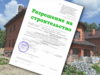 Как оформить дом без разрешения на строительство
